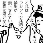 羽田空港にて:モジュラーまんが「もじゅたん」第4話