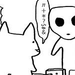 サンプル&ホールド:モジュラーまんが「もじゅたん」第6話