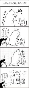もじゅたん第7話