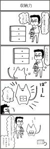 もじゅたん第8話