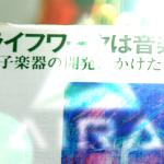 Roland AIRAに「電子楽器の新しいコトバ」を期待!(大須賀淳のバランス感覚)