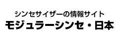 モジュラーシンセ・日本