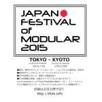JAPAN FESTIVAL OF MODULAR 2015 開催日程が発表されました。