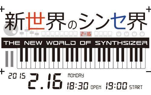 【イベント情報】新世界のシンセ界