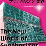 【DVD発売決定】『ナニワのシンセ界』DVDが発売されます。