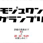 【発表まで9日!】新企画「モジュワングランプリ」とは!?