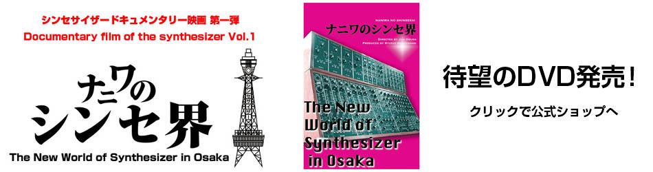 「ナニワのシンセ界」DVD発売!