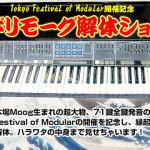 ポリモーグ(Polymoog)解体ショー 2015/5/15 21時頃〜ライブ配信!